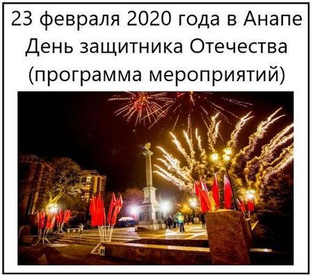 23 февраля 2020 года в Анапе - День защитника Отечества (программа мероприятий)