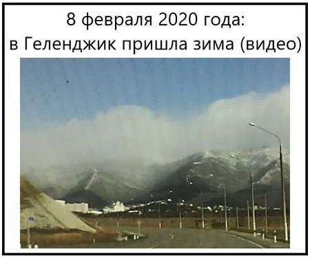 8 февраля 2020 года в Геленджик пришла зима видео