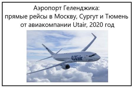 Аэропорт Геленджика, прямые рейсы в Москву, Сургут и Тюмень от авиакомпании Utair, 2020 год