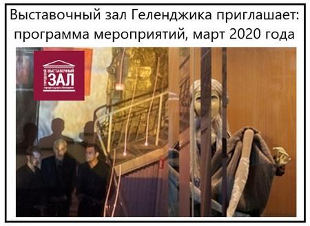 Выставочный зал Геленджика приглашает программа мероприятий, март 2020 года