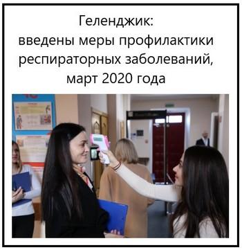Геленджик введены меры профилактики респираторных заболеваний, март 2020 года