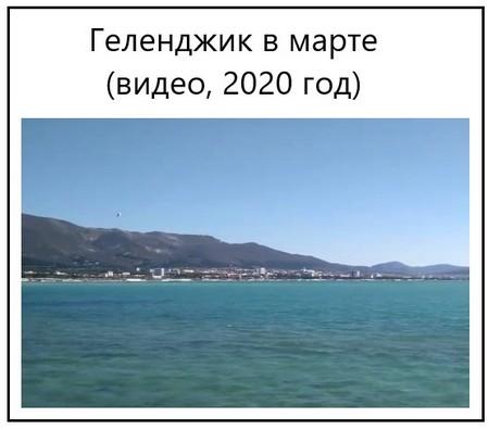 Геленджик в марте видео, 2020 год