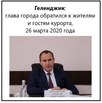 Геленджик, глава города обратился к жителям и гостям курорта, 26 марта 2020 года