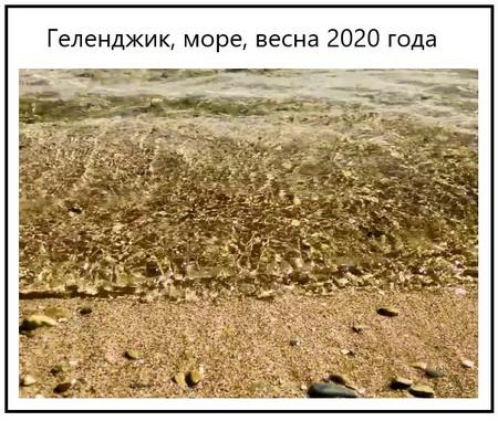 Геленджик, море, весна 2020 года