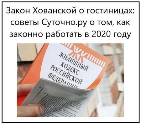 Закон Хованской о гостиницах советы Суточно.ру о том, как законно работать в 2020 году