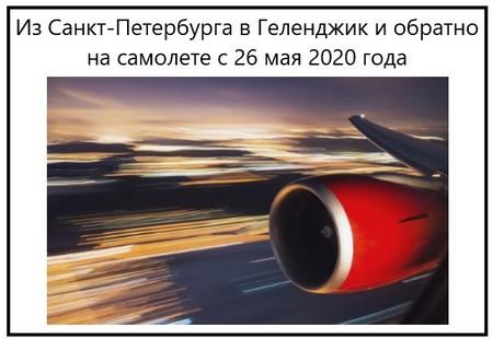 Из Санкт-Петербурга в Геленджик и обратно на самолете с 26 мая 2020 года