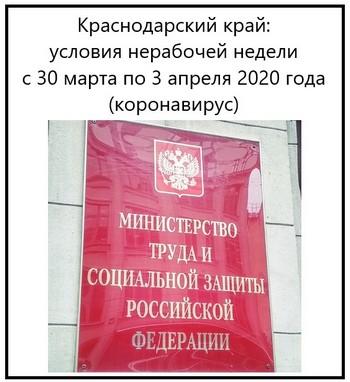 Краснодарский край условия нерабочей недели с 30 марта по 3 апреля 2020 года (коронавирус)