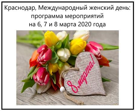 Краснодар, Международный женский день программа мероприятий на 6, 7 и 8 марта 2020 года