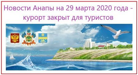 Новости Анапы на 29 марта 2020 года - курорт закрыт для туристов