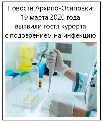 Новости Архипо-Осиповки, 19 марта 2020 года выявили гостя курорта с подозрением на инфекцию