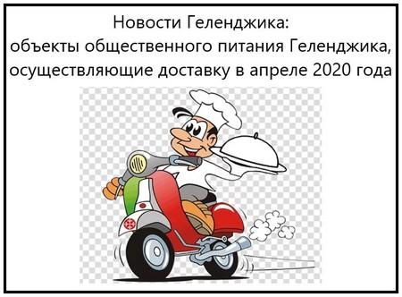 Новости Геленджика, объекты общественного питания Геленджика, осуществляющие доставку в апреле 2020 года