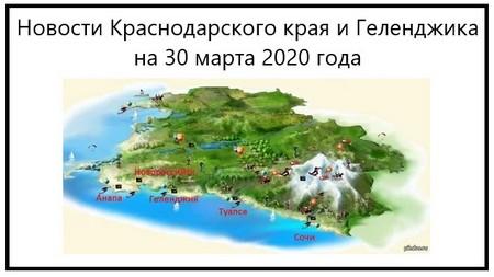 Новости Краснодарского края и Геленджика на 30 марта 2020 года