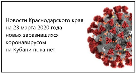 Новости Краснодарского края на 23 марта 2020 года новых заразившихся коронавирусом на Кубани пока нет