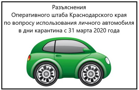 Разъяснения Оперативного штаба Краснодарского края по вопросу использования личного автомобиля в дни карантина с 31 марта 2020 года