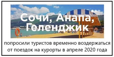 Сочи, Анапа, Геленджик попросили туристов временно воздержаться от поездок на курорты в апреле 2020 года