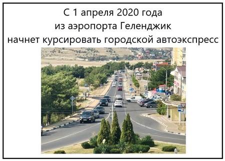 С 1 апреля 2020 года из аэропорта Геленджик начнет курсировать городской автоэкспресс