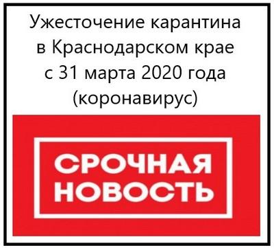 Ужесточение карантина в Краснодарском крае с 31 марта 2020 года коронавирус