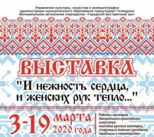 3_19-marta-Kristaly-i-Nezhnye-serdtsa_1