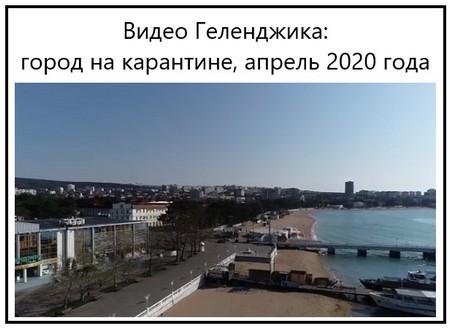 Видео Геленджика город на карантине, апрель 2020 года