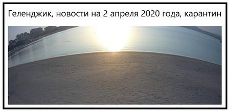 Геленджик, новости на 2 апреля 2020 года, карантин