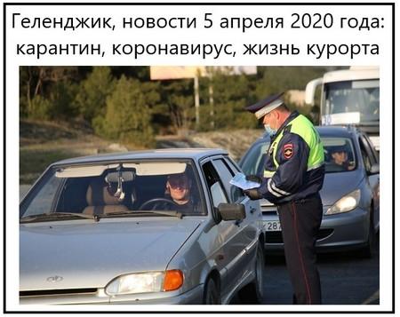 Геленджик, новости 5 апреля 2020 года карантин, коронавирус, жизнь курорта