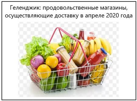 Геленджик продовольственные магазины, осуществляющие доставку в апреле 2020 года