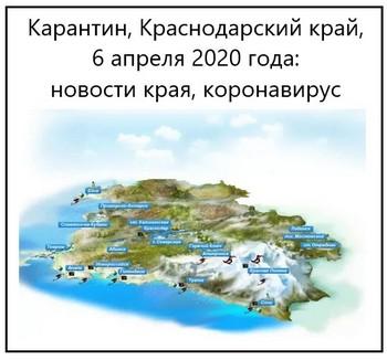 Карантин, Краснодарский край, 6 апреля 2020 года, новости края, коронавирус