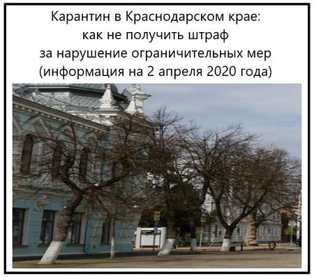 Карантин в Краснодарском крае, как не получить штраф за нарушение ограничительных мер, информация на 2 апреля 2020 года