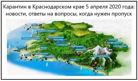 Карантин в Краснодарском крае 5 апреля 2020 года новости, ответы на вопросы, когда нужен пропуск