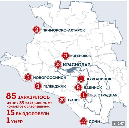 Карта коронавируса на 8 апреля