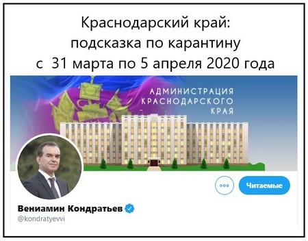 Краснодарский край подсказка по карантину с 31 марта по 5 апреля 2020 года