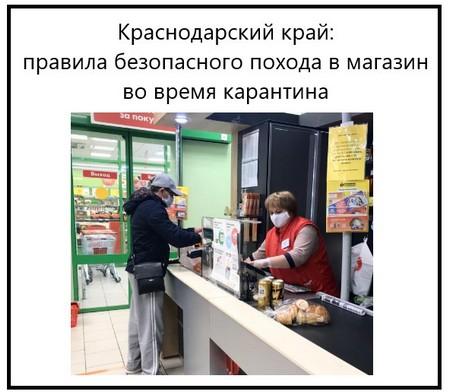 Краснодарский край правила безопасного похода в магазин во время карантина