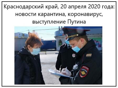 Краснодарский край, 20 апреля 2020 года новости карантина, коронавирус, выступление Путина