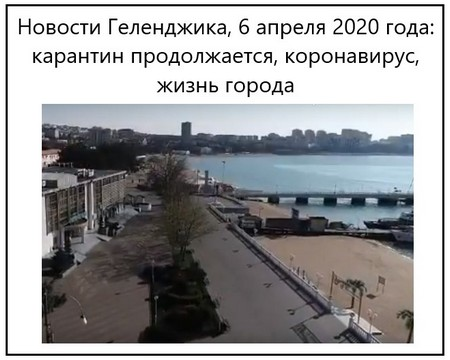 Новости Геленджика, 6 апреля 2020 года, карантин продолжается, коронавирус, жизнь города
