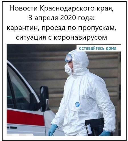 Новости Краснодарского края, 3 апреля 2020 года, карантин, проезд по пропускам, ситуация с коронавирусом