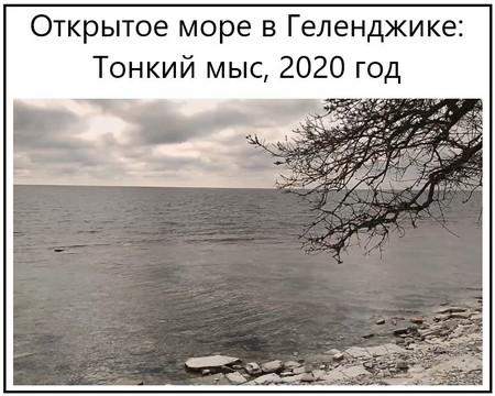 Открытое море в Геленджике,Тонкий мыс, 2020 год