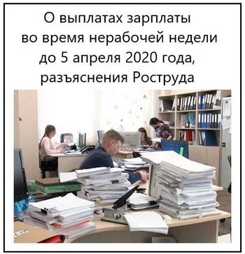 О выплатах зарплаты во время нерабочей недели до 5 апреля 2020 года, разъяснения Роструда