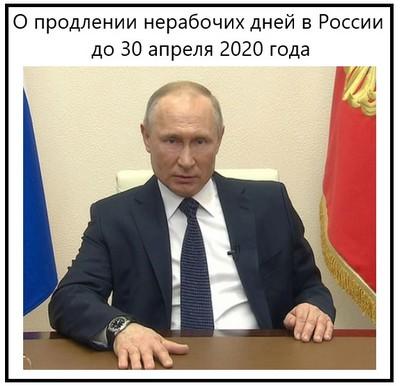 О продлении нерабочих дней в России до 30 апреля 2020 года
