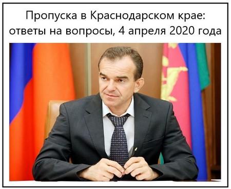 Пропуска в Краснодарском крае, ответы на вопросы, 4 апреля 2020 года