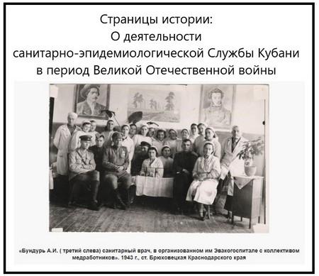 Страницы истории, О деятельности санитарно-эпидемиологической Службы Кубани в период Великой Отечественной войны