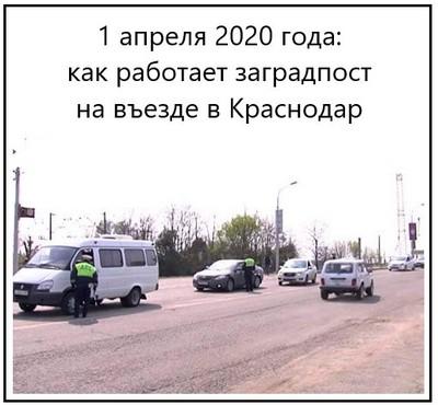 1 апреля 2020 года как работает заградпост на въезде в Краснодар