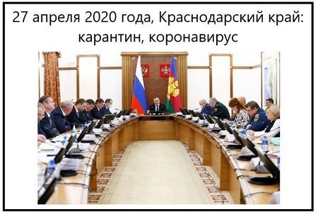 27 апреля 2020 года, Краснодарский край, карантин, коронавирус