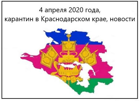 4 апреля 2020 года, карантин в Краснодарском крае, новости
