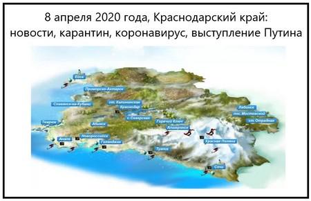 8 апреля 2020 года, Краснодарский край, новости, карантин, коронавирус, выступление Путина