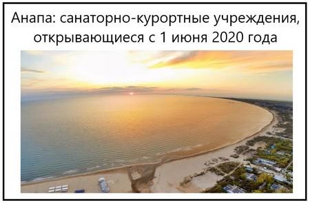 Анапа. санаторно-курортные учреждения, открывающиеся с 1 июня 2020 года