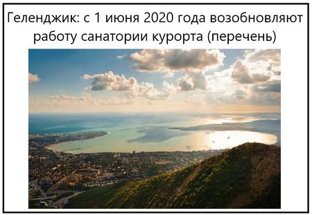 Геленджик с 1 июня 2020 года возобновляют работу санатории курорта (перечень)
