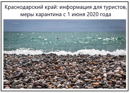 Информация для туристов от 12 мя 2020 года
