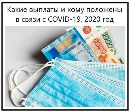 Какие выплаты и кому положены в связи с COVID-19, 2020 год