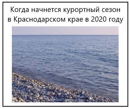 Когда начнется курортный сезон в Краснодарском крае в 2020 году