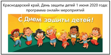 Краснодарский край, День защиты детей 1 июня 2020 года, программа онлайн мероприятий